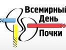Акция Департамента здравоохранения Москвы, приуроченная к Всемирному дню почки — 14 марта 2019 года