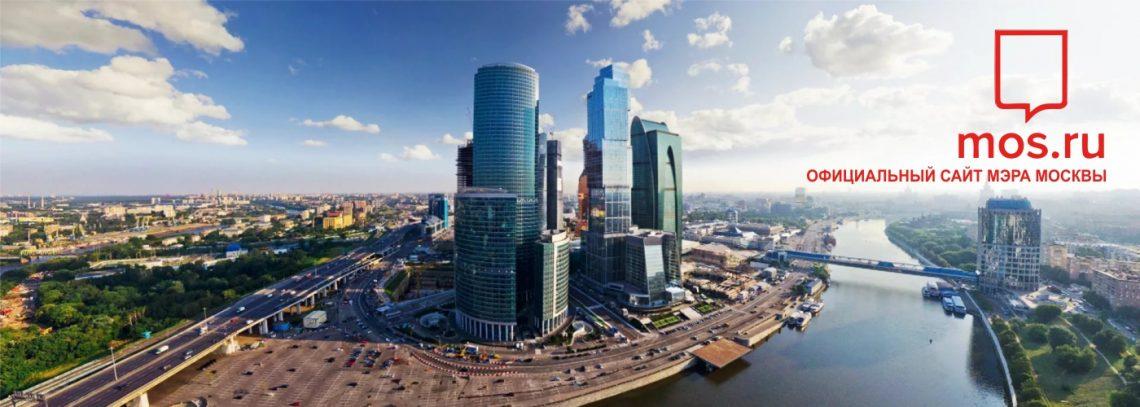 Получите государственные услуги на Официальном сайте Мэра Москвы