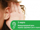 Акция Департамента здравоохранении Москвы, приуроченная к Международному дню охраны здоровья уха и слуха