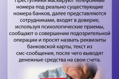 Мошенничество-для-пенсионеров-2