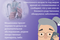 Мошенничество-для-пенсионеров